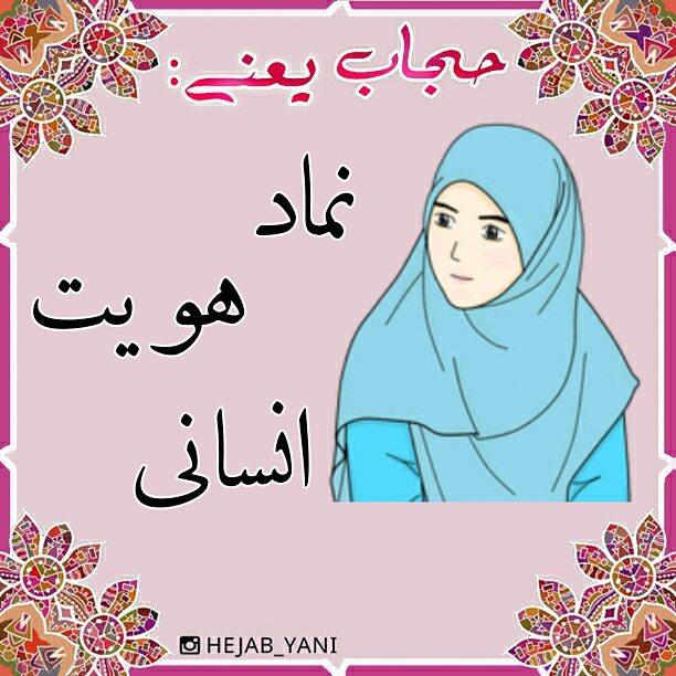 حجاب یعنی