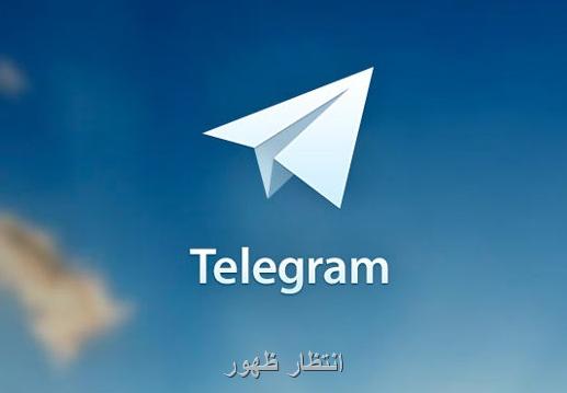 دانلود تلگرام telegram برای اندروید - نسخه جدید 3.4.0