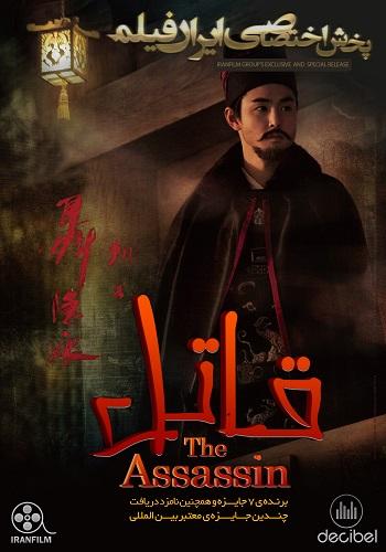 دانلود فیلم The Assassin دوبله فارسی