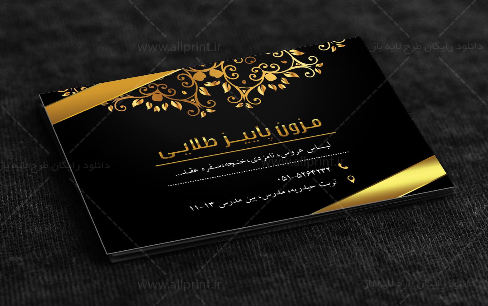 کارت ویزیت لایه باز مزون و لباس عروس