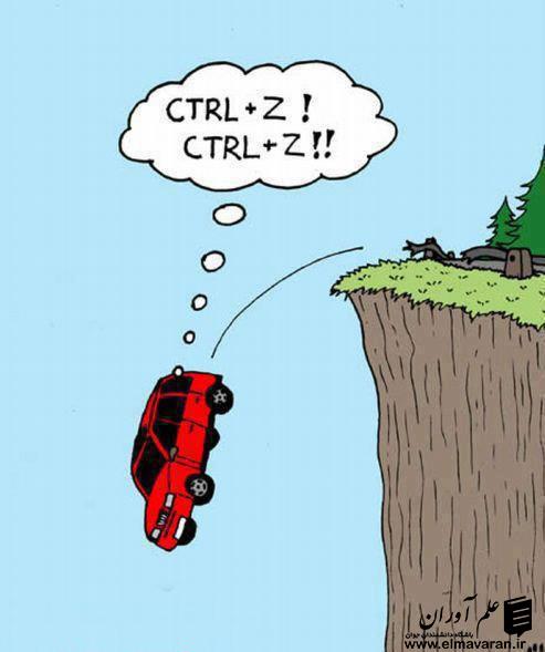 طنز: Ctrl+Z  *  علم آوران | باشگاه دانشمندان جوان