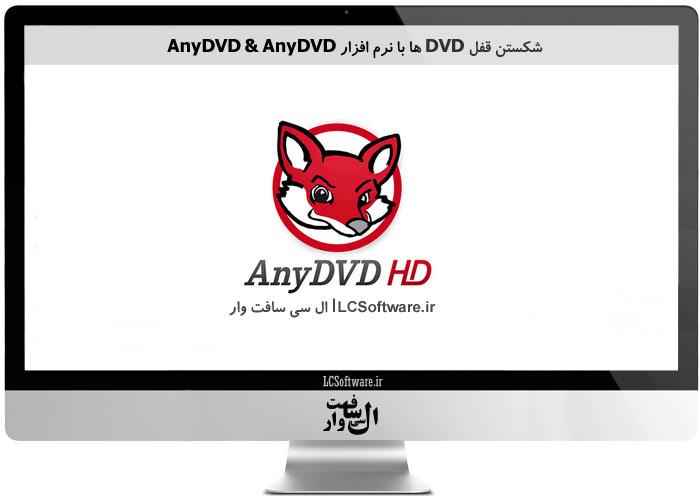 باز کردن قفلDVDها با نرم افزارAnyDVD & AnyDVD