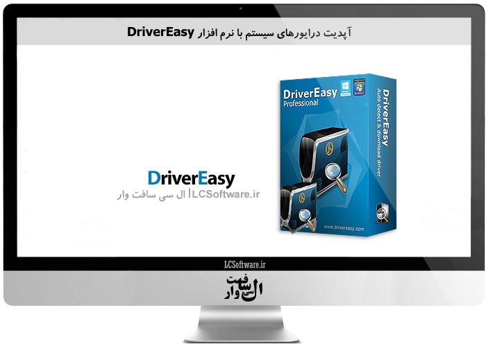 آپدیت درایورهای سیستم با نرم افزار DriverEasy