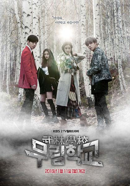 دانلود سریال کره ای مدرسه موریم 2016 Moorim School