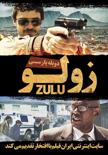 دانلود فیلم Zulu 2013 دوبله فارسی