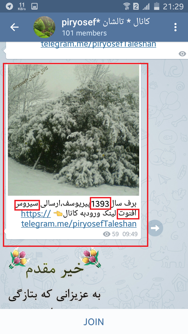 Screenshot 2015 12 29 21 29 46 کانالهای تلگرامی  قارچهای سمی تالشستان!