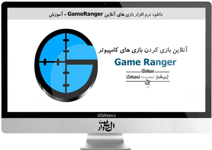 دانلود نرم افزار بازی های آنلاینGameRanger+آموزش