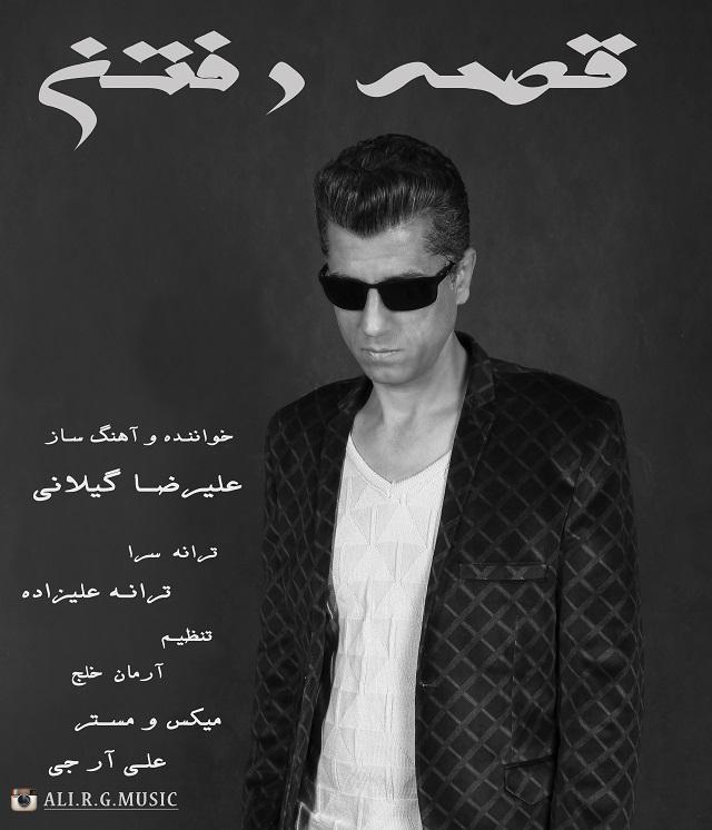 دانلود آهنگ جدید علیرضا گیلانی به نام قصه رفتن