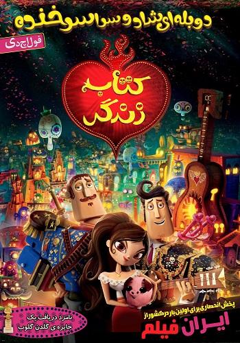 دانلود انیمیشن The Book of Life 2014 دوبله فارسی با کیفیت HD