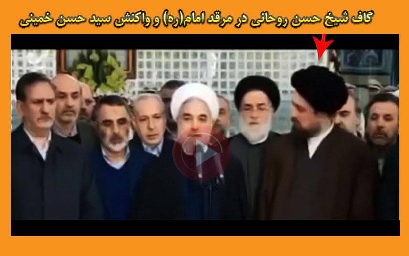 عکس العمل جالب حسن خمینی به گاف حسن روحانی !