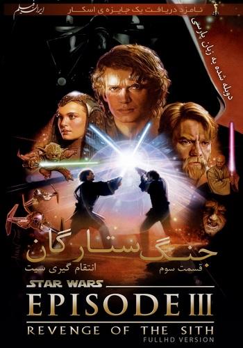 دانلود فیلم Star Wars 3 دوبله فارسی با کیفیت HD