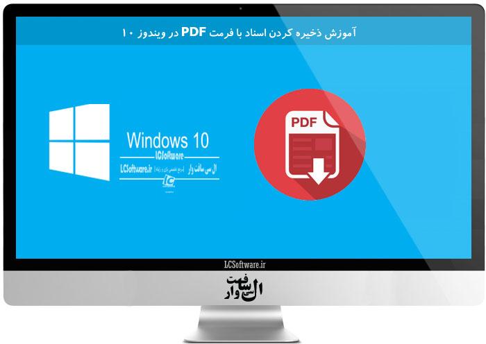 آموزش ذخیره کردن اسناد با فرمت PDF در ویندوز 10