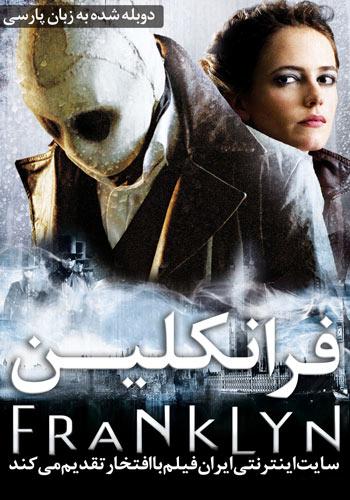 دانلود فیلم Franklyn دوبله فارسی