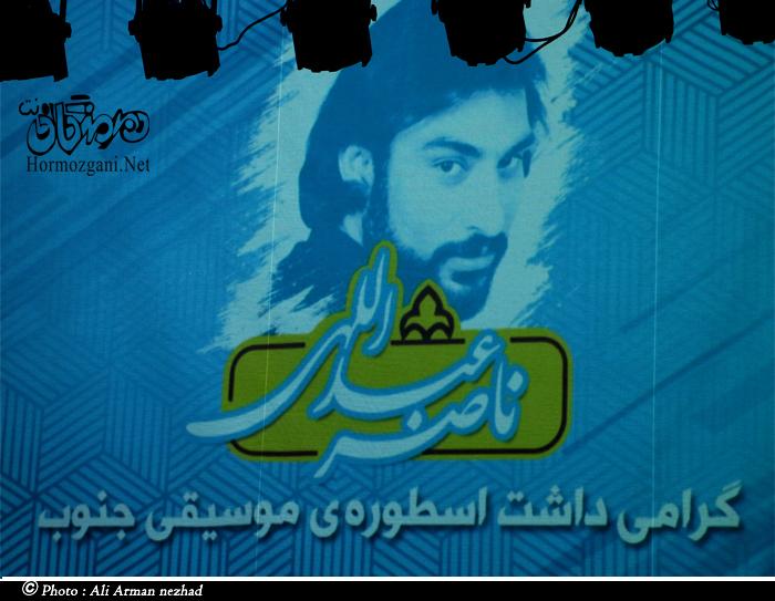 http://s6.picofile.com/file/8231135284/Hormozgani_Net_Armannezhad_7.jpg