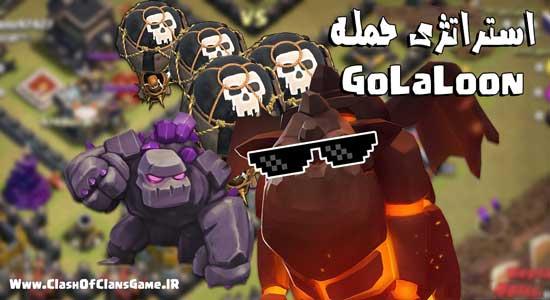 استراتژی حمله GoLaLoon