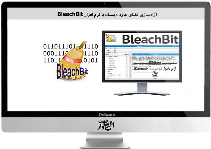 آزادسازی فضای هارد دیسک با نرم افزار BleachBit