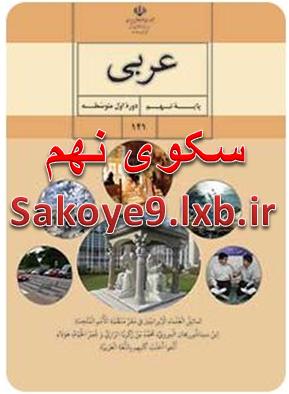 نمونه سوالات درس ششم عربی نهم