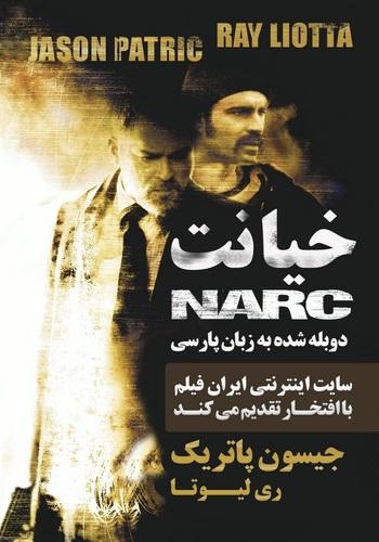 دانلود فیلم Narc دوبله فارسی