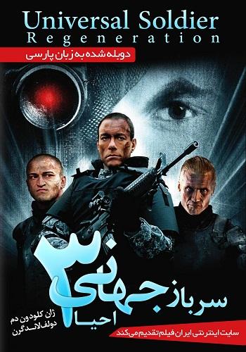 دانلود فیلم Universal Soldier: Regeneration دوبله فارسی