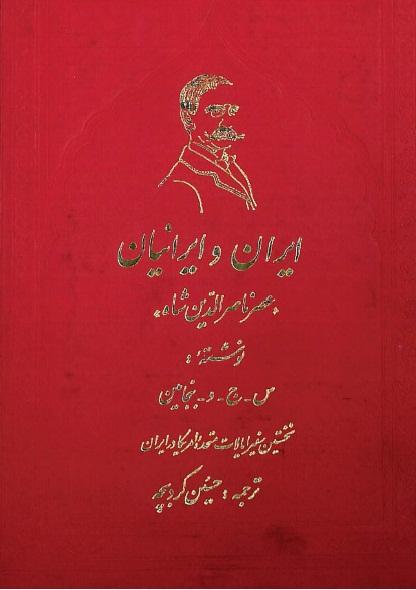 کتاب ایران و ایرانیان