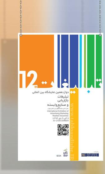 نمایشگاه بین المللی تبلیغات بازرگانی و صنایع وابسته
