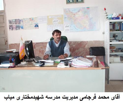 دبیرستان شهیدمختاری میاب