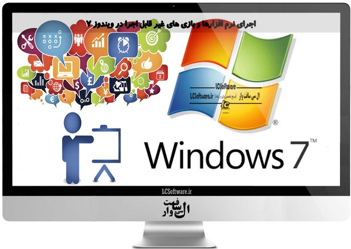 اجرای نرم افزارها و بازی های غیر قابل اجرا در ویندوز 7