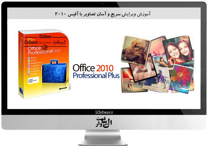 آموزش ویرایش سریع و آسان تصاویر با آفیس 2010