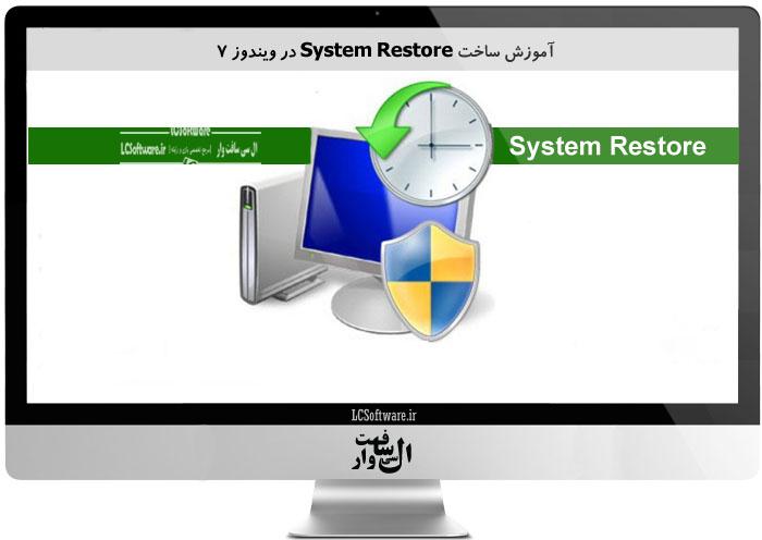 آموزش ساخت System Restore در ویندوز 7