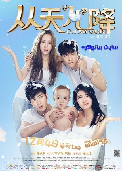 دانلود فیلم چینی کودکی از جهان دیگر