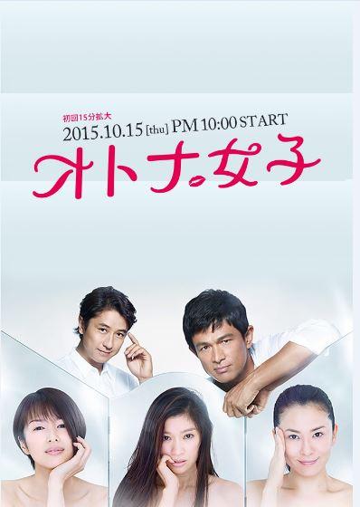 دانلود فیلم ژاپنی Otona Joshi