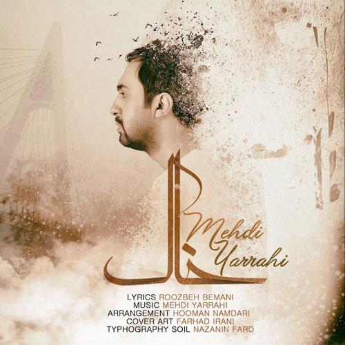 Mehdi Yarrahi - Khaak