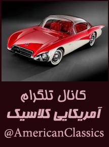 کانال تلگرام اتومبیل های کلاسیک آمریکایی