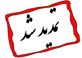 تمدید ثبت نام درآزمون استخدامی شهرداری های استان