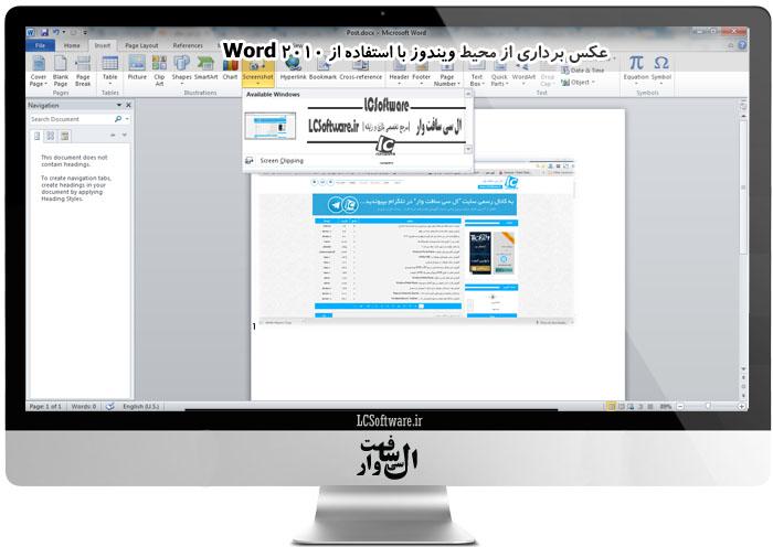 عکس برداری از محیط ویندوز با استفاده از Word 2010
