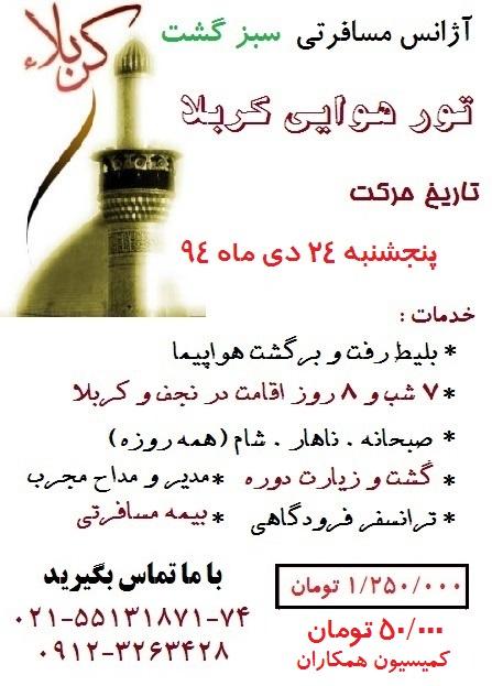 http://s6.picofile.com/file/8231890276/pkj_karbala_hamkar_24_dey.jpg