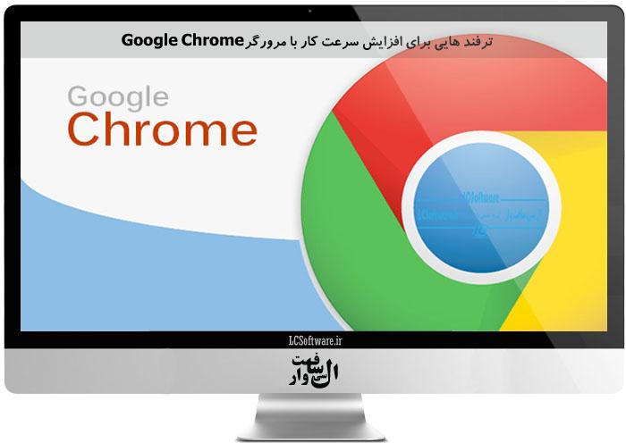آمورش افزایش سرعت کار با مرورگرGoogle Chrome