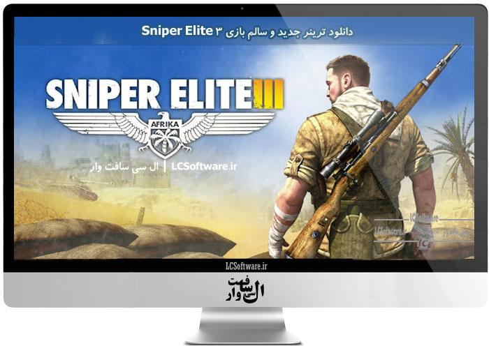 دانلود ترینر جدید و سالم بازی Sniper Elite 3