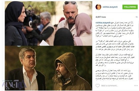اعتراض ویشکا آسایش به جشنواره فجر 34 , اخبار سینما