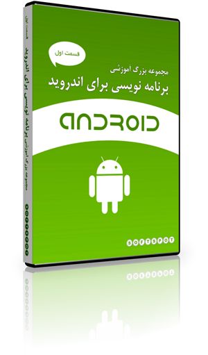 Android Programming - Top Learning Collection Part 1