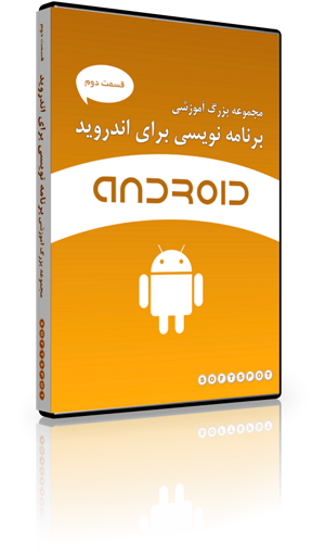 Android Programming - Top Learning Collection Part 2