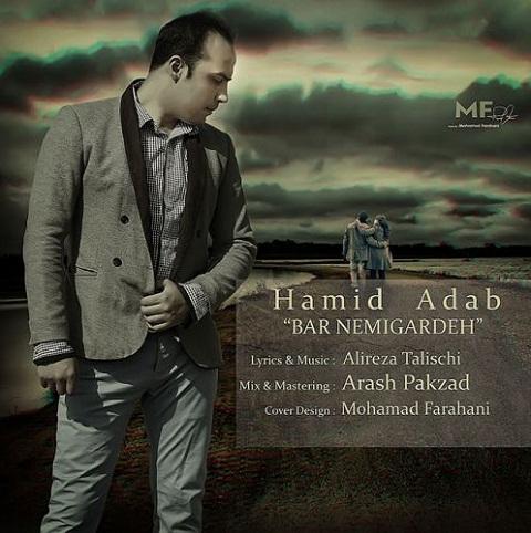 دانلود فول آلبوم حمید آداب
