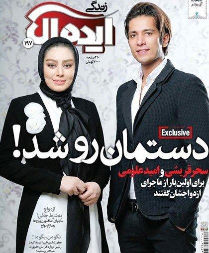 عکس سحر قریشی و همسرش امید علومی ، روی یک مجله , اخبار سینما