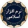 نرم افزار اسلامی
