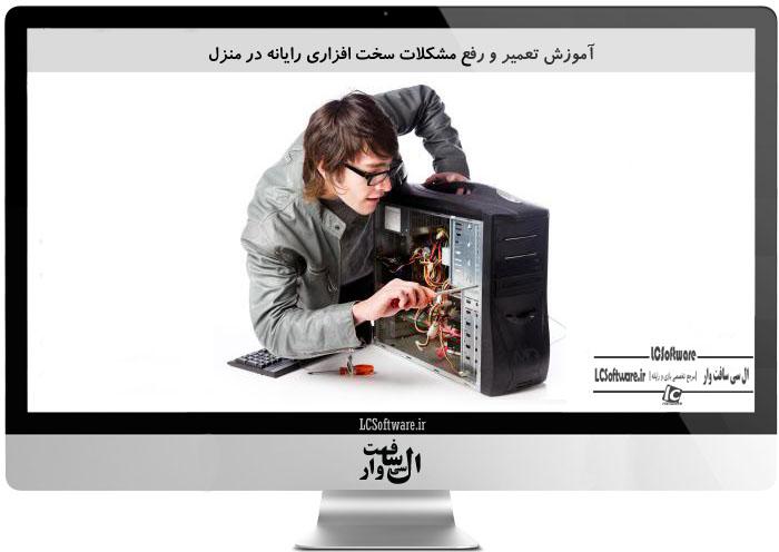 تعمیر و رفع مشکلات سخت افزاری رایانه در منزل