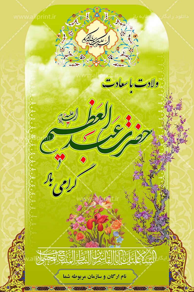 بنر پوستر لایه باز و رایگان ولادت حضرت عبدالعظیم حسنی ع