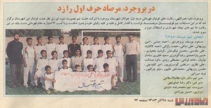 حسین رضا داودی