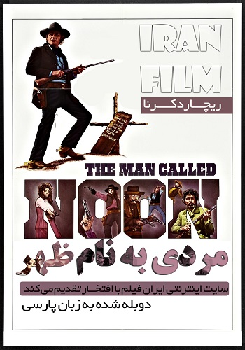 دانلود فیلم The Man Called Noon دوبله فارسی