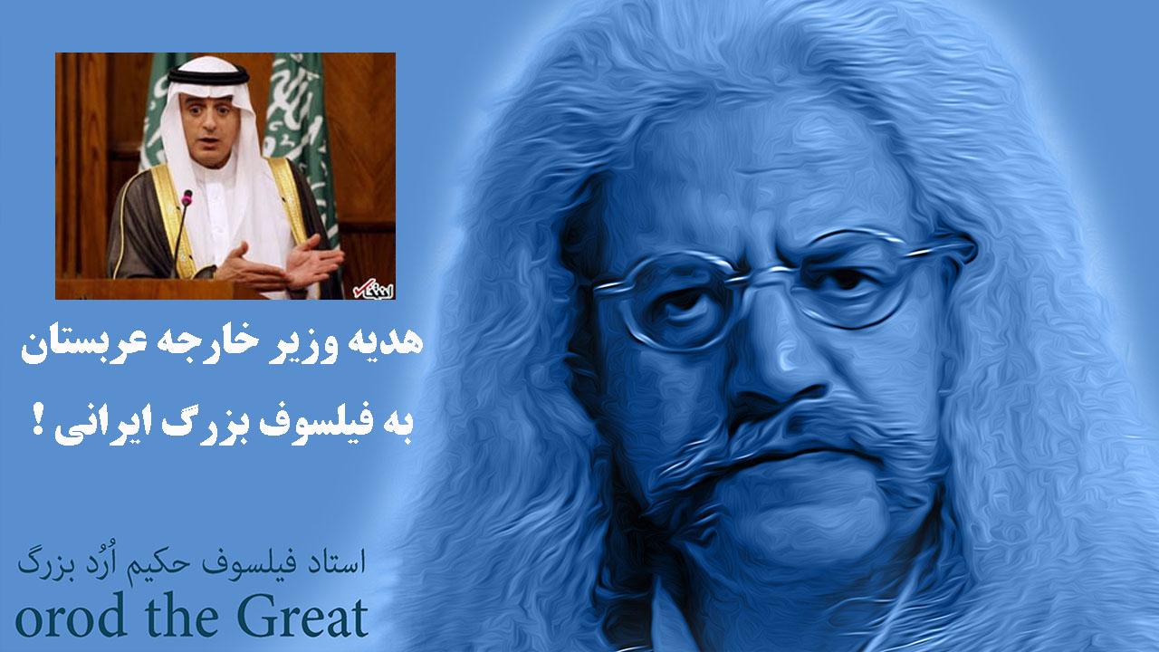 هدیه عادل الجبیر به فیلسوف بزرگ، عادل الجبیر و حکیم ارد بز رگ، هدیه وزیر امور خارجه عربستان، هدیه عربستان به حکیم ارد بزرگ، هدیه تولد حکیم ارد بزرگ، عربستان سعودی و حکیم ارد بزرگ، کشور عربستان چه هدیه ایی داد ؟، حکیم ارد بزرگ، حکیم ارد بزرگ و هدیه عادل الجبیر، پیام حکیم ارد بزرگ