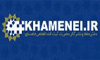 پایگاه اطلاعرسانی دفتر حفظ و نشر آثار حضرت آیتاللهالعظمی سیدعلی خامنهای (مدظلهالعالی)